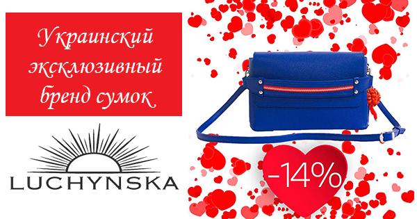 luchynska-valentines-day